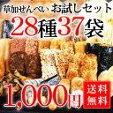 お煎餅のふるさと【草加市】からお届けいたします【ほりゐ】のおすすめ煎餅、おかきお試しセッ...