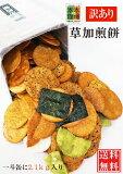 訳あり せんべい お煎餅(割れ、カケ、偏り等有)2.1kg入ってお得!