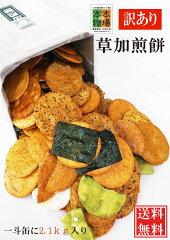 せんべい/煎餅/訳あり/お得