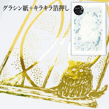 ワールドクラフトグラシン封筒キラキラ箔押しセット国産グラシン紙金箔銀箔ホログラムポストカードサイズ114×162mmたて型平袋バッグ
