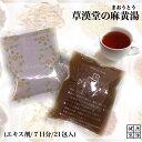 【薬局製剤】草漢堂の麻黄湯/まおうとう/7日分/液タイプ