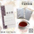 【薬局製剤】草漢堂の半夏厚朴湯/はんげこうぼくとう/7日分