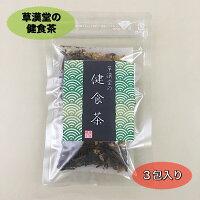 草漢堂の健食茶(3包入り)