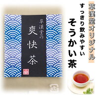 草漢堂の爽快茶(3包セット)