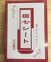 【田七シート/25枚入り】田七人参/湿布/でんしち/健康用品