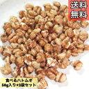 【そのまま食べるハトムギ/はと麦/ハト麦/50g入り/2袋セ...