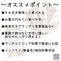【なつめチップ/35g入り】棗/スナック/ナツメチップ/ナツメ/健康食品/生薬/漢方/ドライフルーツ