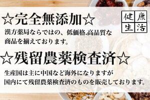 【クコの実/枸杞子/50g入り】ビタミン/ドライフルーツ/薬膳/薬膳料理/美白/ゴジベリー