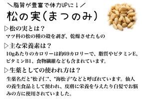 【松の実/25g入り】まつのみ/マツノミ/薬膳食材/薬膳料理/健康食品/パワーフード/ダイエット/漢方/生薬/健康