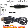 【USB-DCケーブル】USB電源ケーブル外径3.5mm/内径1.35mmブラック(全長100cm・バルク品)USB-DCケーブル極性:センタープラス【メール便対象商品】