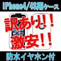 訳あり格安!!防水イヤホン付、iphone用ケース