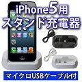 iPhone5用スタンド型充電器・USBクレードル・音声出力端子付き