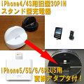 訳あり格安】【ライトニング形式変換アダプタ付】USBクレードルforiPhone4,4S/iPad/iPod30PinDockスライド式スタンド型充電器【メール便不可】※iPhone5/5S/6/6S/6PLUS/iPad等のライトニング形式は付属の変換アダプタを使えば対応可能!!【定形外郵便対象商品】