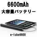 大容量6600mAhモバイルバッテリー付iPadカバー!!iPhoneなど他の携帯充電も可能!