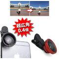 スマートフォン用スーパーワイドカメラレンズ(0.4X超広角レンズ)