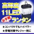定形外郵便送料無料【最安】★LED11灯ランタン★防災・アウトドア用【即納】