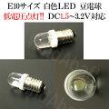 E10白色LED豆電球低電圧LED豆電球1.5V20000mcd乾電池1個で点灯可能!