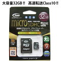 【10年保証】Team製マイクロSDメモリ32ギガ(32GB)class10クラス10SDメモリへの変換アダプタ付【ネコポス便対象商品】