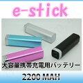 大容量2200mah携帯充電用バッテリーe-stickイースティック4種類の携帯充電変換アダプタ付