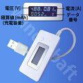 【充電池の充電量も測れる!】USB簡易電圧・電流チェッカー積算機能・電圧・電流同時表示対応積算値(mAh)を見れば、モバイルバッテリー等の容量チェックができる!【メール便対象商品】