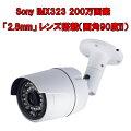 【2.8mm広角レンズ】搭載!SonyIMX323CMOS搭載の200万画素【屋外用】防犯カメラ!AHD,TVI,CVI,CVBSの4規格を切替操作可能!操作用OSDコントローラー付のケーブル仕様25m暗視可能な赤外線LED36個搭載!アルミ筐体なので軽量【自力志向シリーズ】