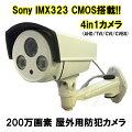 200万画素AHDカメラSonyIMX323搭載!屋外設置可能な防犯カメラ既設のアナログカメラのケーブルをそのまま使える!!30m暗視可能な強力赤外線LED2個搭載!アルミ筐体なので軽量【自力志向シリーズ】