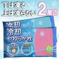 【二層式】冷却やわらか枕上は凍らず、下は凍るジェルで、やわらかなのに冷却時間長持ち!
