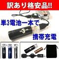 訳あり格安・セール・激安・携帯充電可能単三電池チャージャーセット・USB充電器・モバイルバッテリー定形外郵便OK
