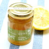 瀬戸内レモンジャムオーガニック無添加国産手作りおいしい高級手作りジャム