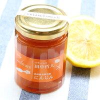 レモンジャムオーガニック・無添加・国産・手作り・おいしい・高級