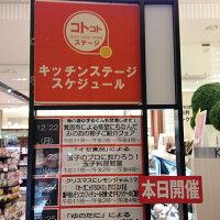 阪急西宮店のキッチンステージで、タイムフレーバーレモンを使った料理をご紹介しました