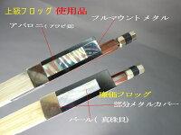 特価Economyバイオリン弓1/32-3/4