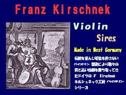 Franz Kirschnek・No.14-4/4 フランツ・キルシュネック バイオリン(楽器単体)