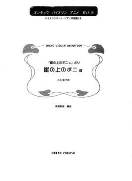 崖の上のポニョ OVA010