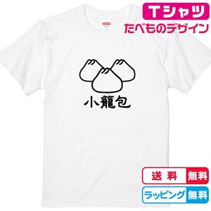 食べ物Tシャツ おもしろTシャツ 小籠包Tシャツ 全3色 綿Tシャツ 面白Tシャツ 中華料理 飲茶 かわいいtシャツ
