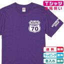 古希Tシャツ 名入れ古希ルート70Tシャツ紫 左胸ワッペンデザインにネーム入れられますしっかりした綿100%生地のTシャツ 古希祝い古希プレゼント