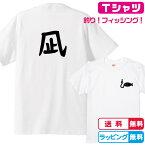 釣りTシャツ おもしろTシャツ 背面 凪+左胸ワンポイントTシャツ 全3色 綿Tシャツ 面白Tシャツ フィッシングTシャツ つりTシャツ 面白Tシャツ