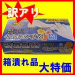 【訳アリ】やわらか手袋Mサイズ100枚入