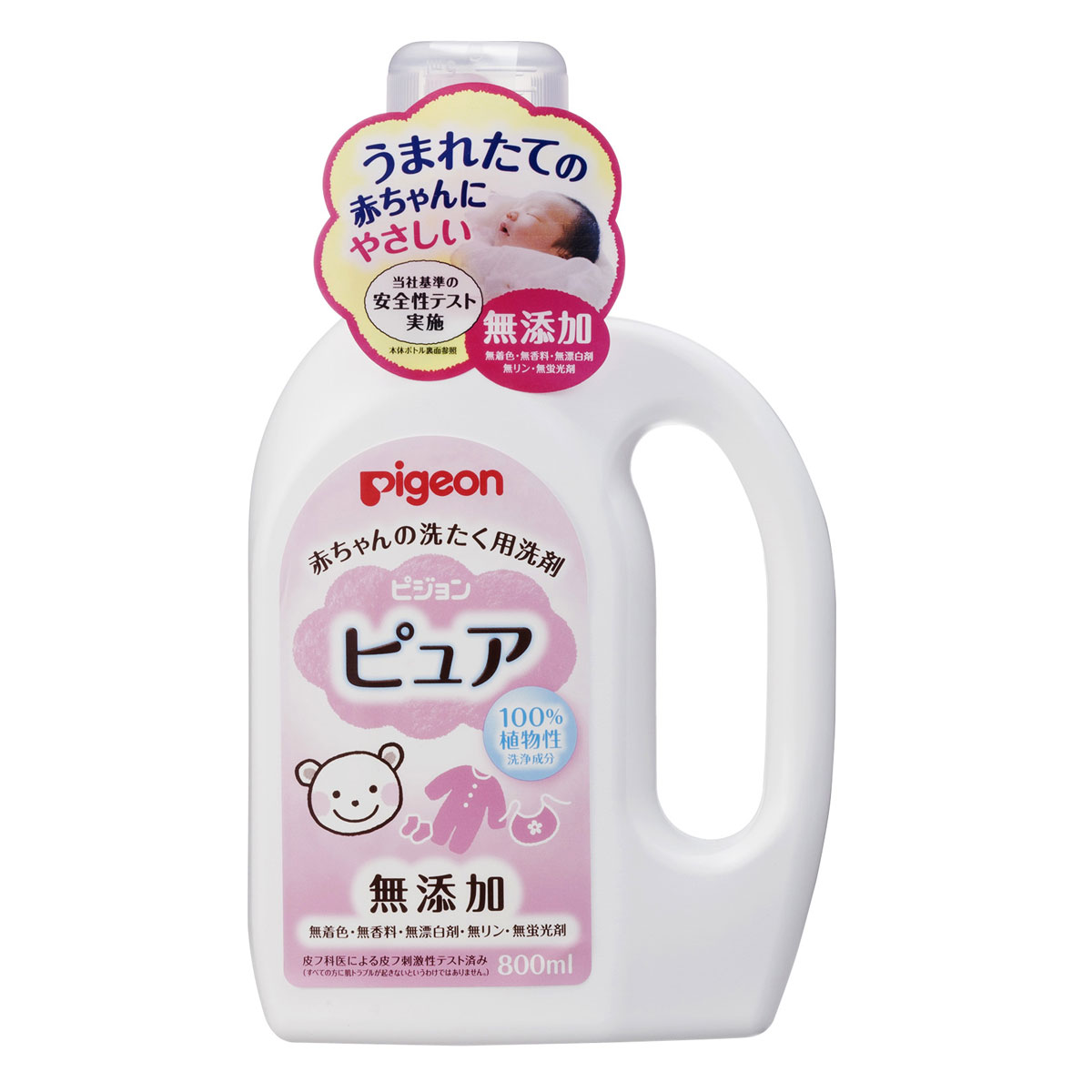赤ちゃんの洗たく用洗剤 ピュア