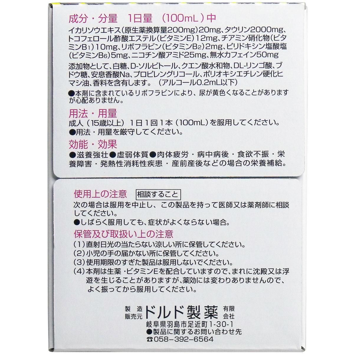 【第2類医薬品】新ドルドミンD100mL×10本入
