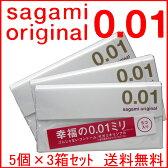 サガミ オリジナル0.01 コンドーム 5個入X3箱セット sagami 001