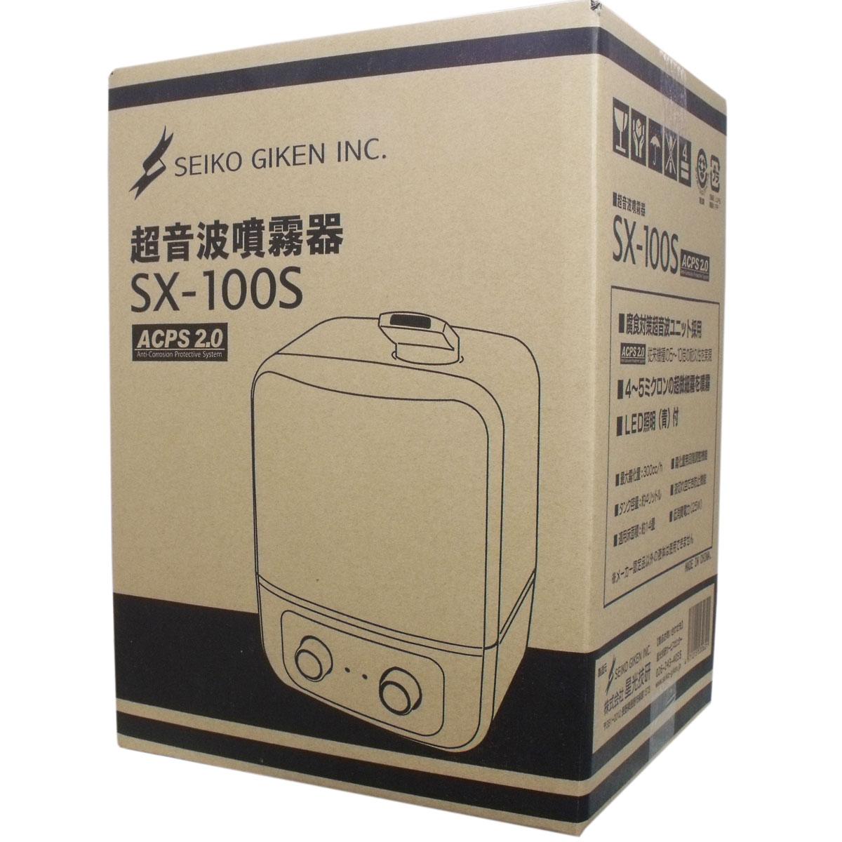 超音波噴霧器 SX-100S 4L用 (次亜塩素酸水モーリス用噴霧器)