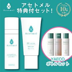 【数量限定】アセトメル朝用フェイスミスト+BBクリーム豪華特典付き!