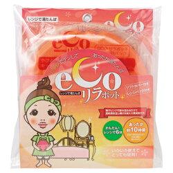 ecoリラポット(レンジ用湯たんぽ)カイロ/湯たんぽ/冷え症/