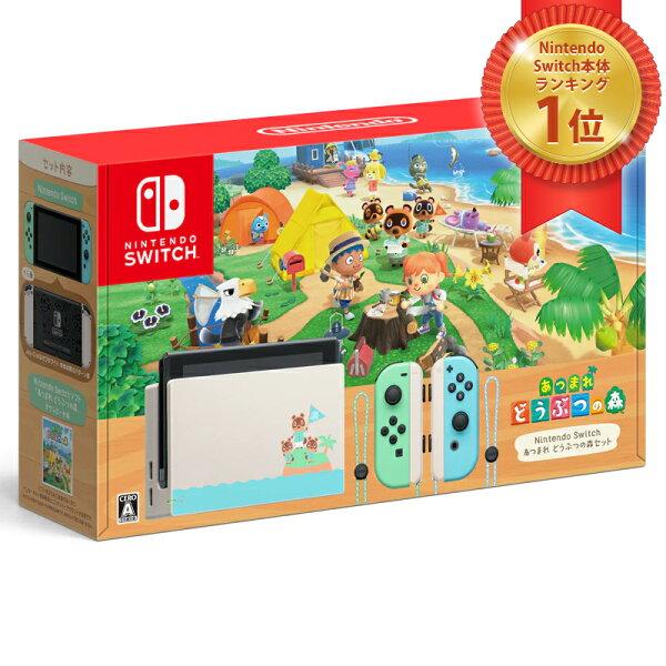 NintendoSwitchあつまれどうぶつの森セット本体任天堂ニンテンドースイッチオンラインギフトプレゼント女性あつもりゲーム