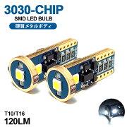 LEDバルブT10/T16ウェッジメタルボディ1.8W3030チップ3連6000K/ホワイト/白2個入り