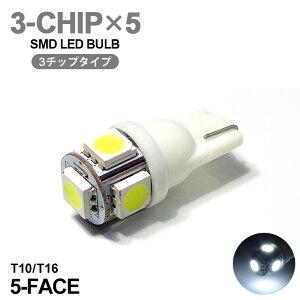 LEDバルブT10/T16ウェッジ3チップ5連SMD6000K/ホワイト/白1個入り