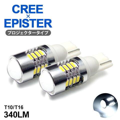 18系/180系 前期/後期 クラウン アスリート/ロイヤル LED バックランプ T10/T16 ウェッジ 8W CREE×EPISTER プロジェクター発光 6000K/ホワイト/白 2個入り