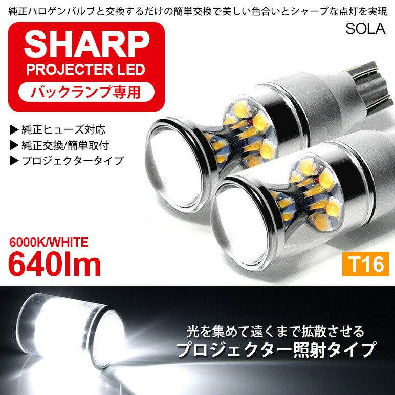 ライト・ランプ, その他 E52 LED T16 45W SHARP 6000K 2