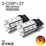 LEDバルブT20ウェッジ/シングルピンチ部違い対応3チップ27連SMDアンバー/オレンジ